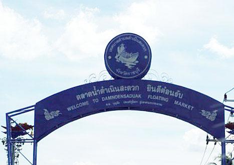 ตลาดน้ำคลองต้นเข็ม (ดำเนินสะดวก)   Thai Boat Club