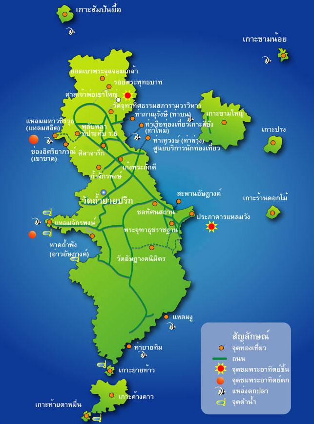 เกาะสีชัง ชังแต่ชื่อ